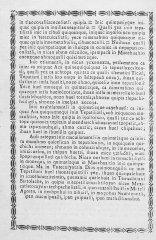 Translation_into_Aztec_language_Wellcome_L0032864.jpg
